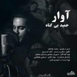 Hamid Bigonah – Avar -