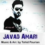 Javad Amari – Gene Dunya Da Tekem