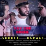 Soheil Barmas – Vay Che Khoobe