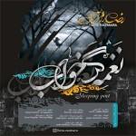 Reza Razmara – Naghme Gare Khab -