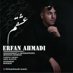 دانلود آهنگ عرفان احمدی عشقم