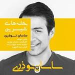 Sasan Nozari – Bahanehaye Shirin