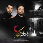Shahin Jamshidpour – Remix Albume (Ft Fariborz Khatami)