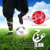 Ajam Band – Salam Az Ghalbe Iran