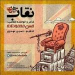 دانلود آهنگ حیدر محمودزاده نقاب