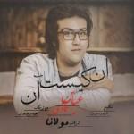 Abbas Emadi – An Kist An
