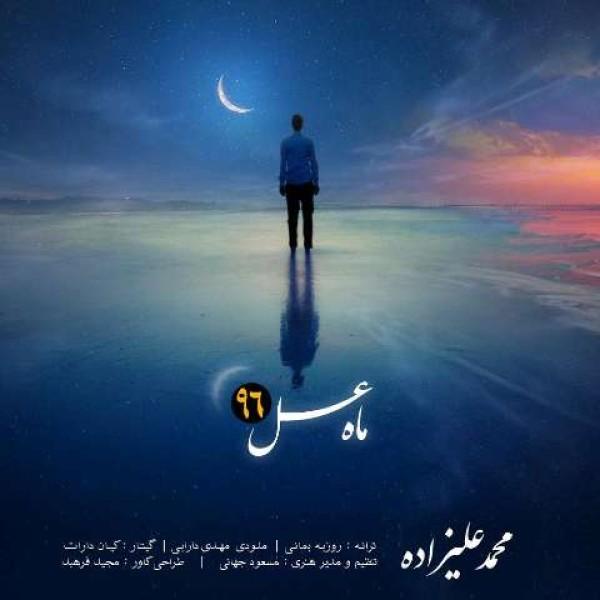 دانلود آهنگ محمد علیزاده – ماه عسل