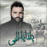 Roohollah Dostdari – Alam Dootan