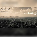 Samm – Vade