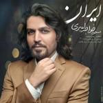 دانلود آهنگ مسعود خواجه امیری ایران