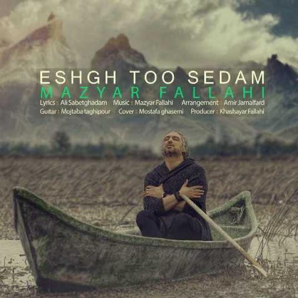 دانلود آهنگ مازیار فلاحی – عشق تو صدام