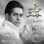دانلود آهنگ محمود خانی چه سخته