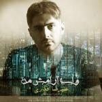 Alireza Afkari – Vase Aramaeshe Man