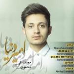 MohammadAli mahmoudi – Amire Donya