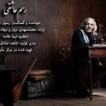 دانلود آهنگ رسول نجفیان رسم عاشقی -