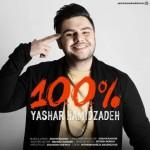 دانلود آهنگ یاشار حمیدزاده ۱۰۰ درصد