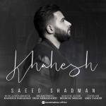 Saeed Shademan – Khahesh