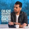 دانلود آهنگ شهاب رمضان به نام چی ازت قشنگ تره -