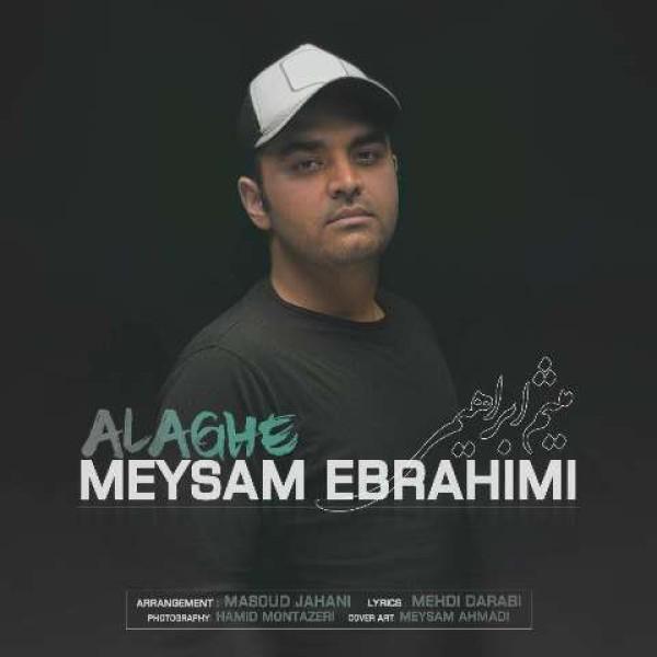 دانلود آهنگ میثم ابراهیمی به نام علاقه