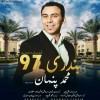 Mohammad Penhan – Bandari 97