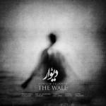 دانلود آهنگ محسن یگانه به نام دیوار (ورژن جدید)
