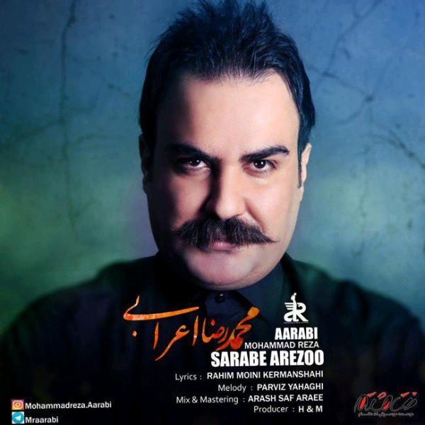 موزیک ویدیو محمدرضا اعرابی به نام سراب آرزو