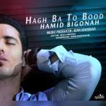 Hamid Bigonah – Hagh Ba To Bood