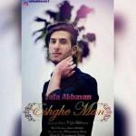 Vafa Akhavan – Eshghe Man