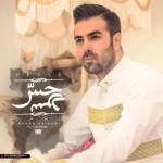 Ehsan Heydari – Hesse Sard
