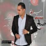 دانلود آهنگ صالح حس قشنگ عاشقی