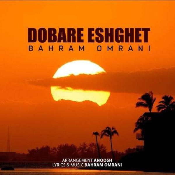 Bahram Omrani – Nemitonam Az To Dor Sham