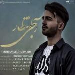 دانلود آهنگ محمد احمدی آجی انتظار