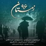 Ali Shahinfar – Jadouei Meshkie Shab -