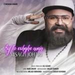 Misagh Johari – Ay To Eshghe Man