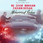Mohammad Penhan – Be Zoor Mikhan Zanam Bedan (New Version)
