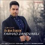 Farhad Zandvakili – Ba Man Bemoon -