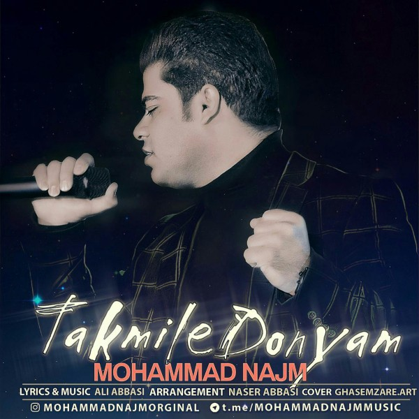 دانلود آهنگ محمد نجم به نام تکمیل دنیام