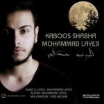 دانلود آهنگ محمد لایجی به نام کابوس شب ها