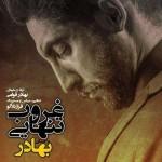 Bahador Ghavami – Vaghti Man Raftam