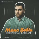 Mohammad Bahram – Mano Bebin