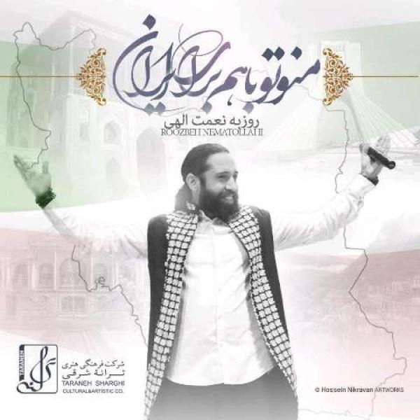 دانلود آهنگ روزبه نعمت الهی به نام من و تو با هم برای ایران