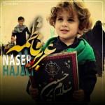 Naser Hajali – Azize Fatemeh