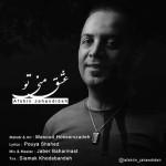 Afshin Jahandideh – Eshghe Mani To