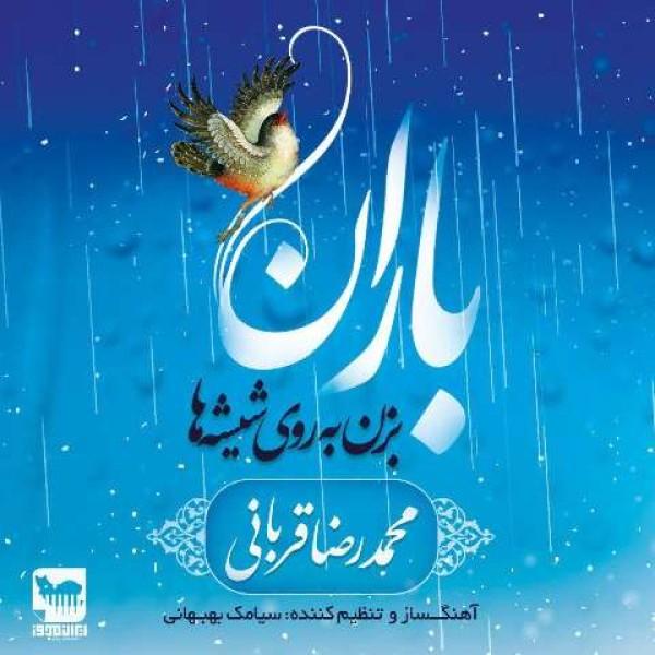 دانلود آهنگ محمدرضا قربانی به نام باران