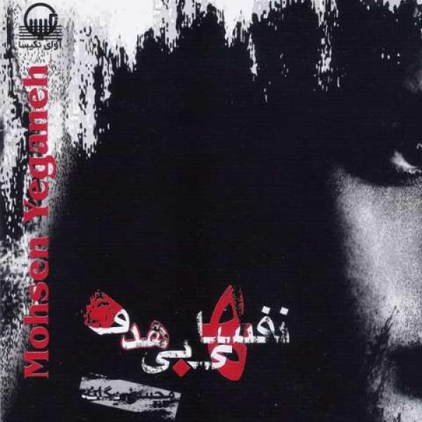 دانلود آهنگ محسن یگانه – چشمهای خیس من
