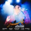 Ali Kamani – Ghalbam -