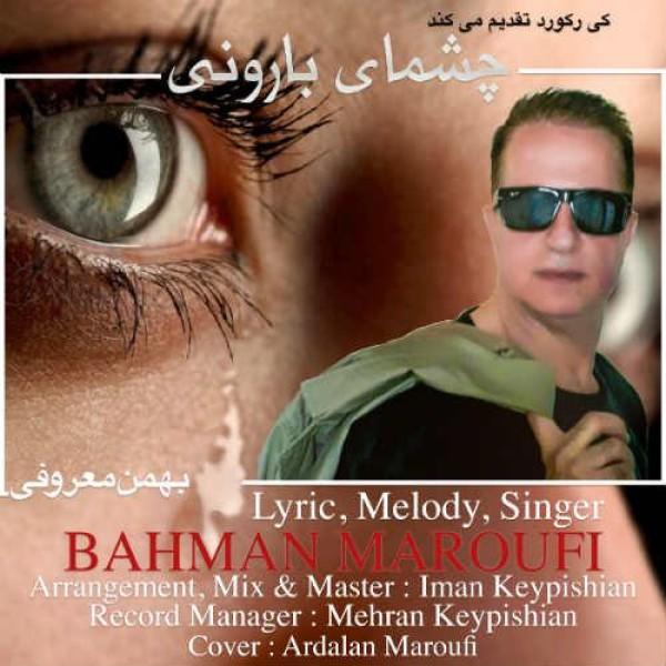 دانلود آهنگ بهمن معروفی به نام قسمت