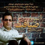 Hossein Mokhlesi – Nefrin Bar Tanhaei
