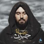 Shahed Sadeghpour – Jobran