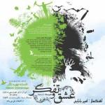 Afsaneh Chehre Negar – Ghalbaye Vabasteh
